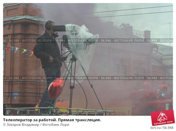 Телеоператор за работой. Прямая трансляция., фото № 56944, снято 10 июня 2007 г. (c) Захаров Владимир / Фотобанк Лори