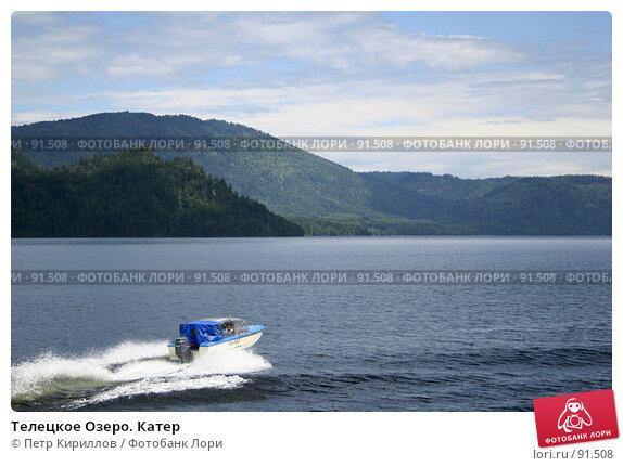 Телецкое Озеро. Катер, фото № 91508, снято 11 июня 2007 г. (c) Петр Кириллов / Фотобанк Лори