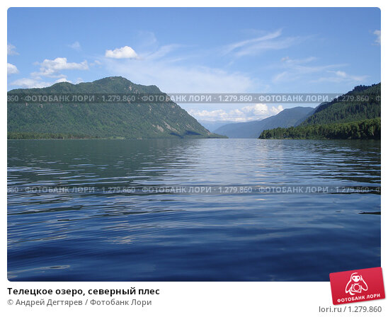Купить «Телецкое озеро, северный плес», фото № 1279860, снято 8 июля 2006 г. (c) Андрей Дегтярев / Фотобанк Лори