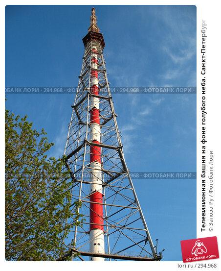 Телевизионная башня на фоне голубого неба. Санкт-Петербург, фото № 294968, снято 17 мая 2008 г. (c) Заноза-Ру / Фотобанк Лори