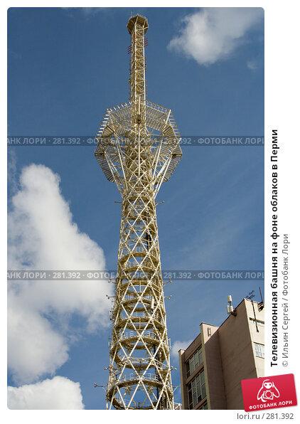 Телевизионная башня на фоне облаков в Перми, фото № 281392, снято 7 мая 2007 г. (c) Ильин Сергей / Фотобанк Лори