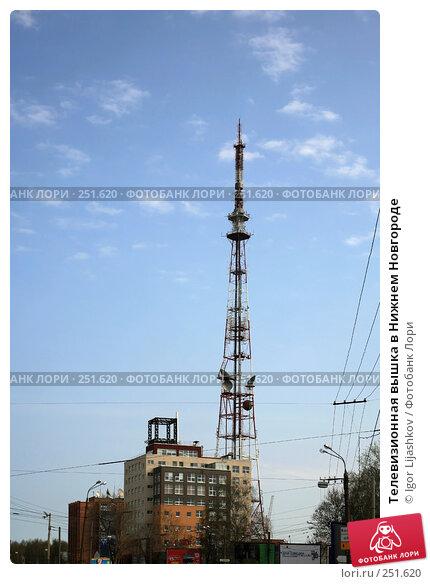 Телевизионная вышка в Нижнем Новгороде, фото № 251620, снято 13 апреля 2008 г. (c) Igor Lijashkov / Фотобанк Лори