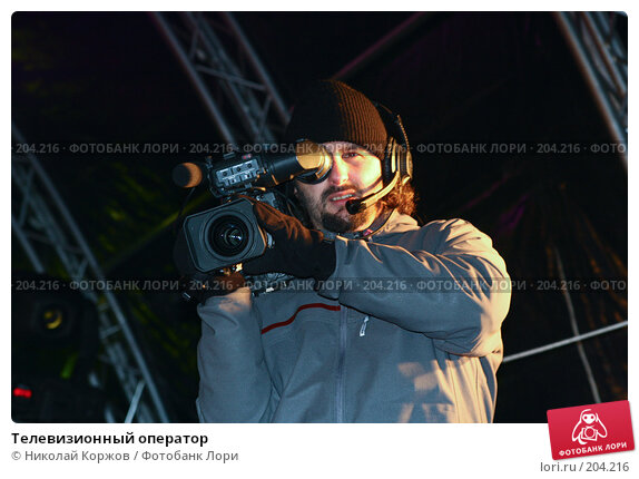 Телевизионный оператор, фото № 204216, снято 1 февраля 2008 г. (c) Николай Коржов / Фотобанк Лори