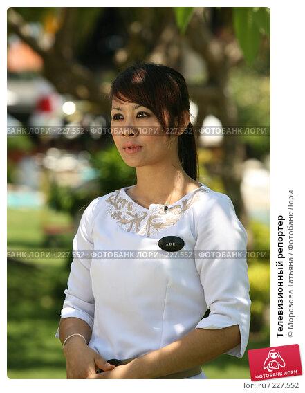 Купить «Телевизионный репортер», фото № 227552, снято 22 октября 2007 г. (c) Морозова Татьяна / Фотобанк Лори