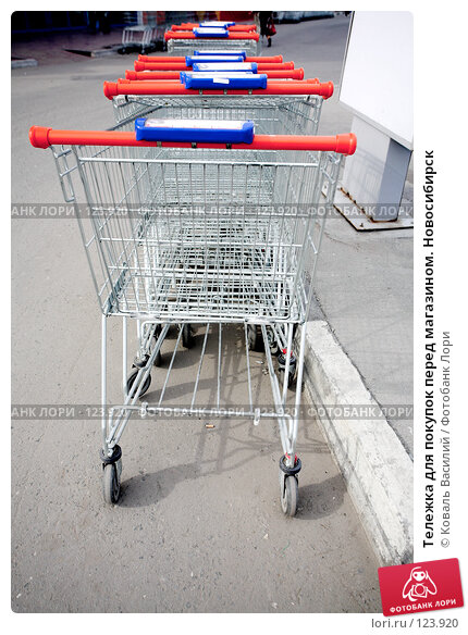 Тележка для покупок перед магазином. Новосибирск, фото № 123920, снято 11 сентября 2007 г. (c) Коваль Василий / Фотобанк Лори