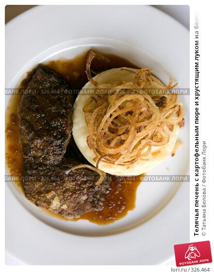 Телячья печень с картофельным пюре и хрустящим луком на белом блюде, фото № 326464, снято 13 июня 2008 г. (c) Татьяна Белова / Фотобанк Лори