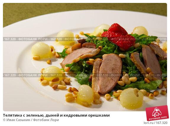 Телятина с зеленью, дыней и кедровыми орешками, фото № 167320, снято 2 мая 2007 г. (c) Иван Сазыкин / Фотобанк Лори