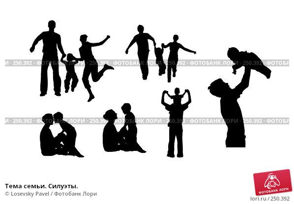Тема семьи. Силуэты., иллюстрация № 250392 (c) Losevsky Pavel / Фотобанк Лори