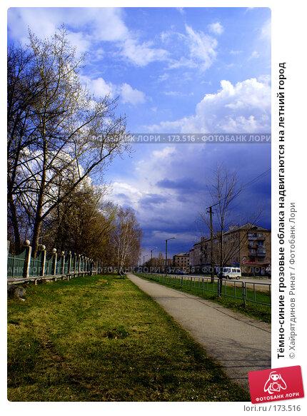 Тёмно-синие грозовые облака надвигаются на летний город, фото № 173516, снято 30 апреля 2007 г. (c) Хайрятдинов Ринат / Фотобанк Лори