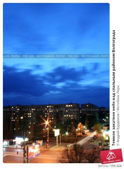 Купить «Темное закатное небо над спальным районом Волгограда», фото № 159324, снято 14 апреля 2006 г. (c) Андрей Бурдюков / Фотобанк Лори