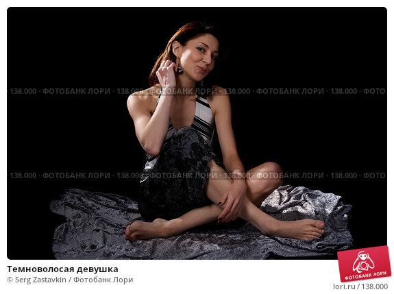 Темноволосая девушка, фото № 138000, снято 19 апреля 2007 г. (c) Serg Zastavkin / Фотобанк Лори