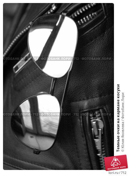 Темные очки на кармане косухи, фото № 712, снято 6 ноября 2005 г. (c) Юлия Яковлева / Фотобанк Лори