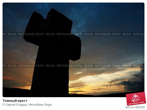 Темный крест, фото № 85616, снято 14 августа 2007 г. (c) Сергей Старуш / Фотобанк Лори