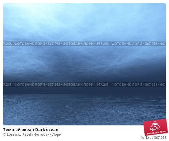 Купить «Темный океан Dark ocean», фото № 367268, снято 25 мая 2018 г. (c) Losevsky Pavel / Фотобанк Лори