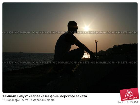 Темный силуэт человека на фоне морского заката, фото № 143876, снято 2 июня 2007 г. (c) Шарабарин Антон / Фотобанк Лори
