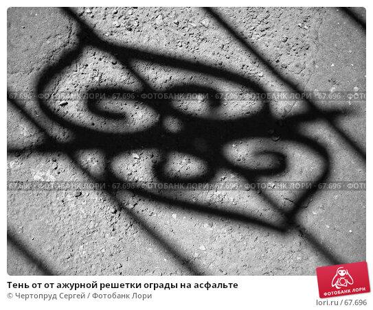 Тень от от ажурной решетки ограды на асфальте, фото № 67696, снято 20 июля 2007 г. (c) Чертопруд Сергей / Фотобанк Лори