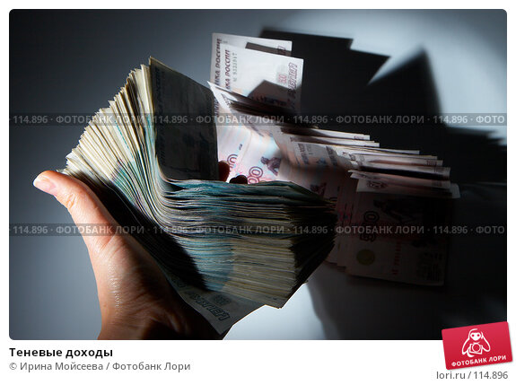 Теневые доходы, фото № 114896, снято 12 сентября 2007 г. (c) Ирина Мойсеева / Фотобанк Лори