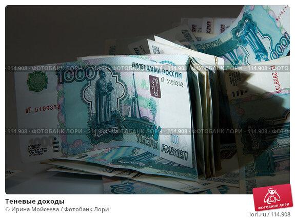 Теневые доходы, фото № 114908, снято 12 сентября 2007 г. (c) Ирина Мойсеева / Фотобанк Лори