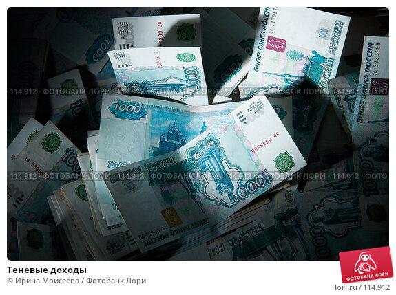 Купить «Теневые доходы», фото № 114912, снято 12 сентября 2007 г. (c) Ирина Мойсеева / Фотобанк Лори