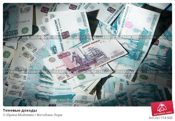 Купить «Теневые доходы», фото № 114920, снято 12 сентября 2007 г. (c) Ирина Мойсеева / Фотобанк Лори