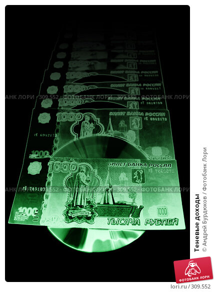 Купить «Теневые доходы», фото № 309552, снято 23 мая 2008 г. (c) Андрей Бурдюков / Фотобанк Лори