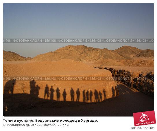Тени в пустыне. Бедуинский колодец в Хургаде., фото № 156408, снято 24 сентября 2006 г. (c) Мельников Дмитрий / Фотобанк Лори