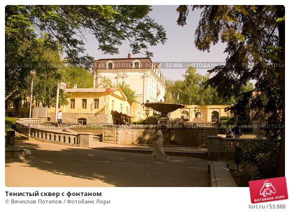 Тенистый сквер с фонтаном, фото № 53888, снято 25 мая 2007 г. (c) Вячеслав Потапов / Фотобанк Лори
