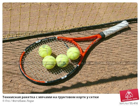 Теннисная ракетка с мячами на грунтовом корте у сетки, фото № 55416, снято 23 июня 2007 г. (c) Fro / Фотобанк Лори