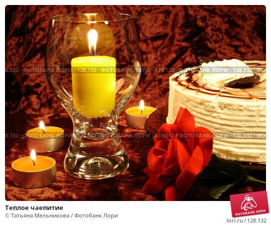 Теплое чаепитие, фото № 128132, снято 27 ноября 2007 г. (c) Татьяна Мельникова / Фотобанк Лори