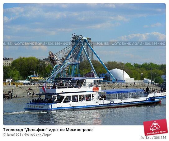 """Теплоход """"Дельфин"""" идет по Москве-реке, эксклюзивное фото № 306156, снято 27 апреля 2008 г. (c) lana1501 / Фотобанк Лори"""