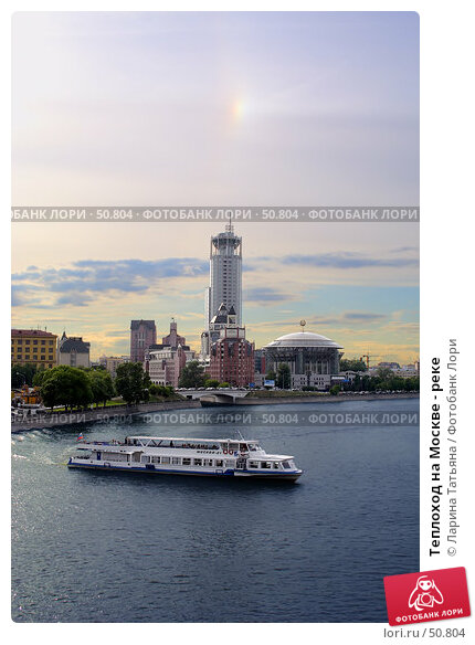 Теплоход на Москве - реке, фото № 50804, снято 7 июня 2007 г. (c) Ларина Татьяна / Фотобанк Лори