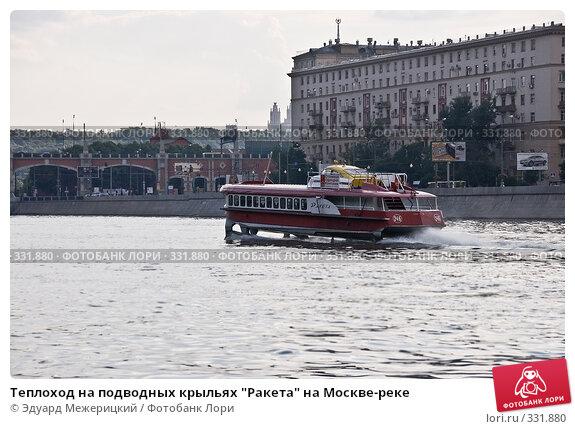 """Теплоход на подводных крыльях """"Ракета"""" на Москве-реке, фото № 331880, снято 21 июня 2008 г. (c) Эдуард Межерицкий / Фотобанк Лори"""