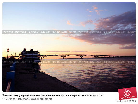 Теплоход у причала на рассвете на фоне саратовского моста, фото № 247788, снято 19 июля 2007 г. (c) Михаил Смыслов / Фотобанк Лори