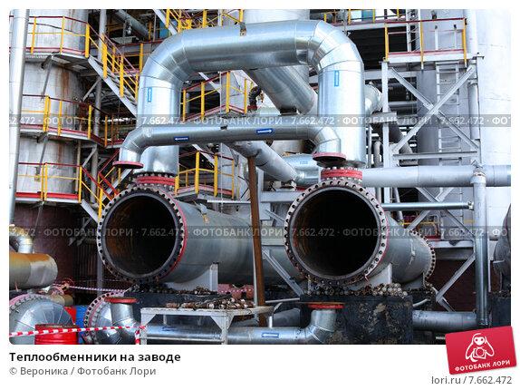 Теплообменник для нефтеперерабатывающего завода как промыть теплообменник газовой колонки