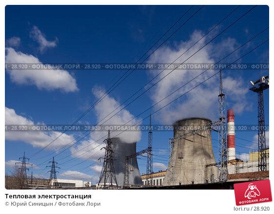 Тепловая электростанция, фото № 28920, снято 25 марта 2007 г. (c) Юрий Синицын / Фотобанк Лори