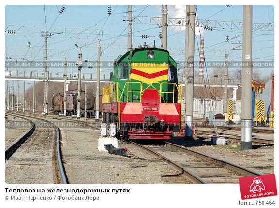 Тепловоз на железнодорожных путях, фото № 58464, снято 18 февраля 2007 г. (c) Иван Черненко / Фотобанк Лори