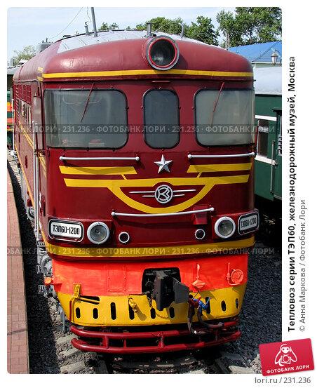 Купить «Тепловоз серии ТЭП60, железнодорожный музей, Москва», фото № 231236, снято 18 июля 2007 г. (c) Анна Маркова / Фотобанк Лори