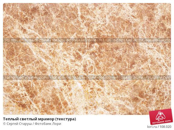 Теплый светлый мрамор (текстура), фото № 108020, снято 9 декабря 2006 г. (c) Сергей Старуш / Фотобанк Лори