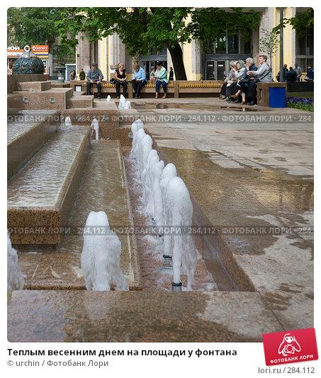 Теплым весенним днем на площади у фонтана, фото № 284112, снято 2 мая 2008 г. (c) urchin / Фотобанк Лори