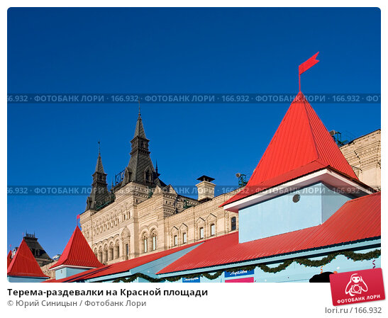 Терема-раздевалки на Красной площади, фото № 166932, снято 3 января 2008 г. (c) Юрий Синицын / Фотобанк Лори