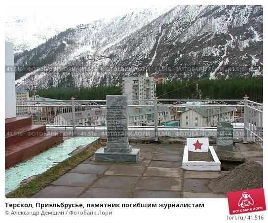 Терскол, Приэльбрусье, памятник погибшим журналистам, фото № 41516, снято 8 мая 2005 г. (c) Александр Демшин / Фотобанк Лори