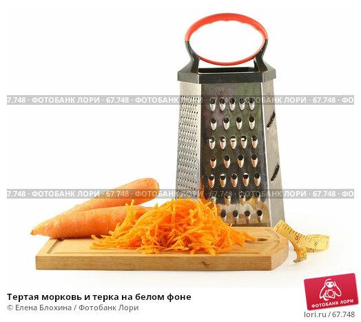 Купить «Тертая морковь и терка на белом фоне», фото № 67748, снято 18 июля 2007 г. (c) Елена Блохина / Фотобанк Лори