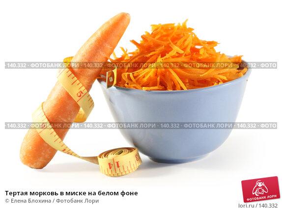 Тертая морковь в миске на белом фоне, фото № 140332, снято 18 июля 2007 г. (c) Елена Блохина / Фотобанк Лори