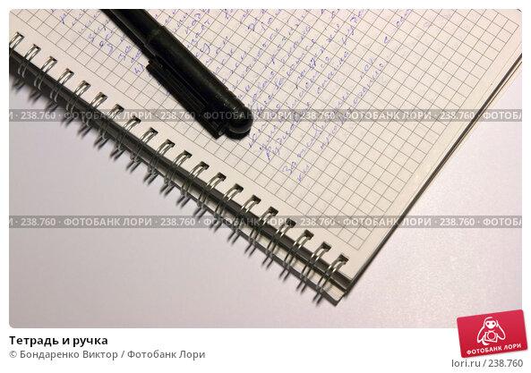 Тетрадь и ручка, фото № 238760, снято 25 марта 2008 г. (c) Бондаренко Виктор / Фотобанк Лори