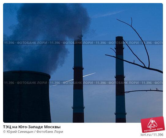 ТЭЦ на Юго-Западе Москвы, фото № 11396, снято 26 июля 2006 г. (c) Юрий Синицын / Фотобанк Лори