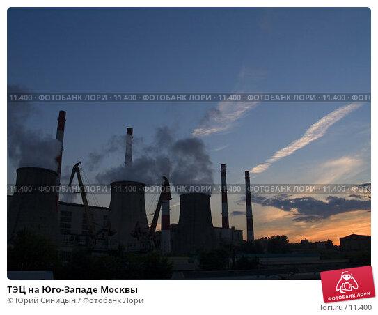 ТЭЦ на Юго-Западе Москвы, фото № 11400, снято 26 июля 2006 г. (c) Юрий Синицын / Фотобанк Лори