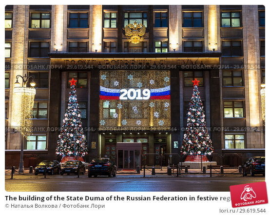 Купить «The building of the State Duma of the Russian Federation in festive registration in the evening, Moscow, Russia», фото № 29619544, снято 27 декабря 2018 г. (c) Наталья Волкова / Фотобанк Лори