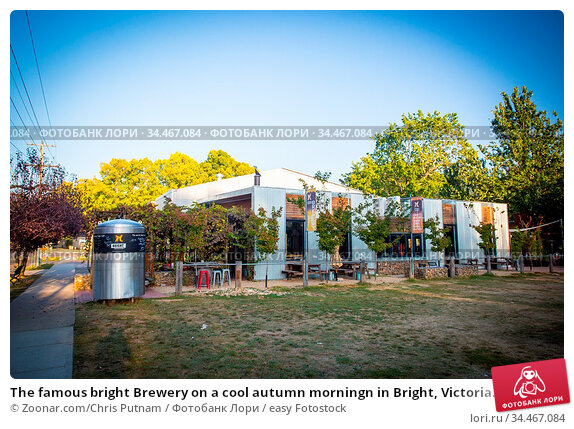 The famous bright Brewery on a cool autumn morningn in Bright, Victoria... Стоковое фото, фотограф Zoonar.com/Chris Putnam / easy Fotostock / Фотобанк Лори