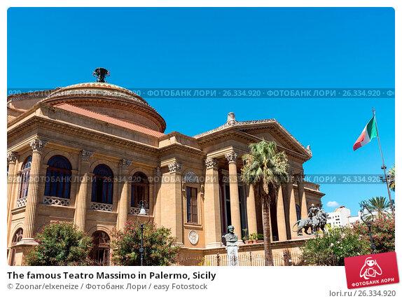 Купить «The famous Teatro Massimo in Palermo, Sicily», фото № 26334920, снято 24 марта 2018 г. (c) easy Fotostock / Фотобанк Лори