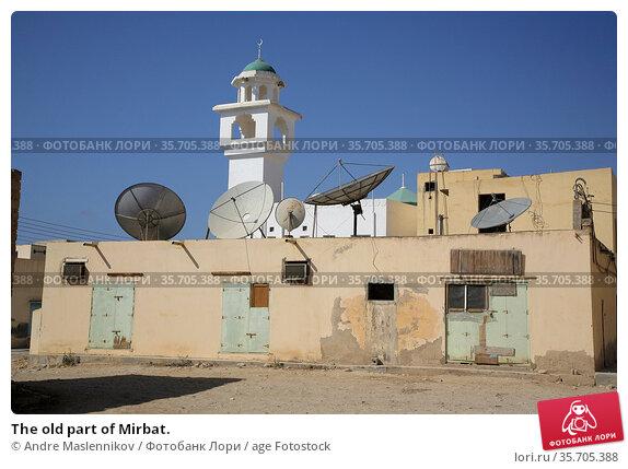 The old part of Mirbat. Стоковое фото, фотограф Andre Maslennikov / age Fotostock / Фотобанк Лори